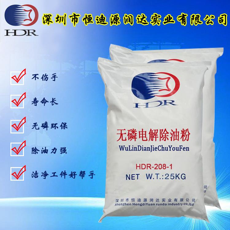 惠州除油粉
