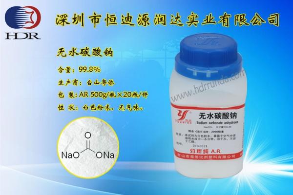 无水碳酸钠