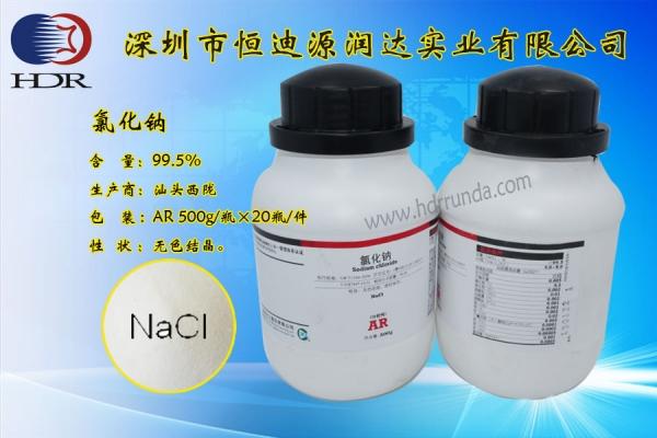 氯化钠价格