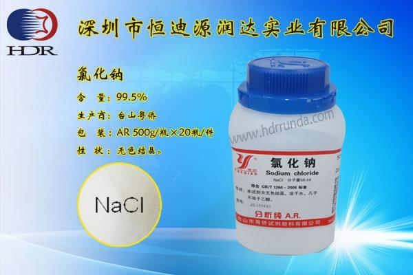 氯化钠供应商