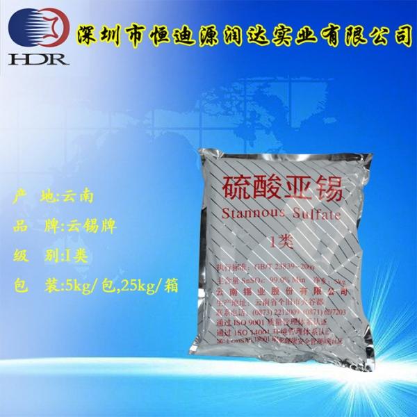 硫酸亚锡价格