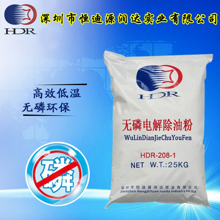 无磷电解除油粉